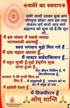 Hindi Quotes, Best Quotes, Bk Shivani Quotes, Brahma Kumaris, Baba Image, Vedic Mantras, Om Shanti Om, Shiva Wallpaper, Swami Vivekananda