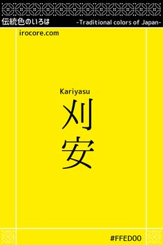 Traditional Names, Japanese Colors, Color Theory, Color Names, Fabric Design, Color Schemes, Colours, Mood, Paper