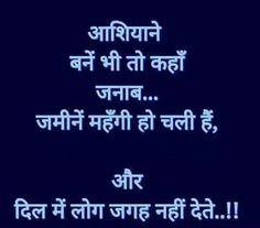 Indian Quotes, Gujarati Quotes, Punjabi Quotes, Hindi Qoutes, Hindi Words, Quotations, Some Inspirational Quotes, Motivational Quotes In Hindi, Poetry Quotes