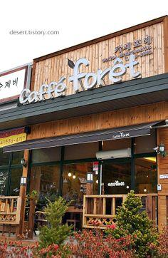잠시 쉬어 갔던, 카페 포레 [천안 안서동 카페 Cheonan city caffe foret [天安市 咖啡馆 (カフェ) ]
