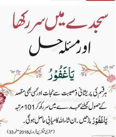 Duaa Islam, Islam Hadith, Allah Islam, Islam Quran, Islamic Phrases, Islamic Messages, Islamic Teachings, Islamic Dua, Islamic Love Quotes
