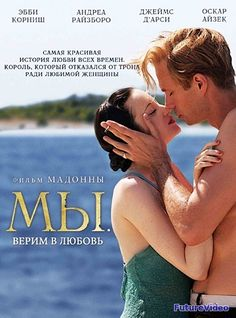 МЫ. Верим в любовь (2011) — смотреть онлайн в HD бесплатно — FutureVideo