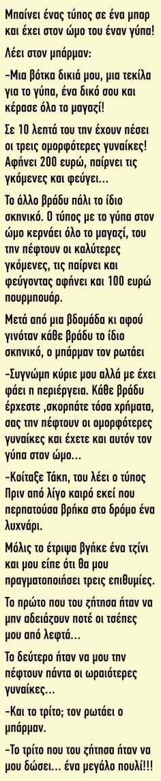 Funny Cartoons, Funny Jokes, Funny Greek, Jokes Images, Greek Quotes, Just For Laughs, Funny Moments, Laughter, Funny Pictures