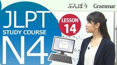 "JLPT N4 Lesson 14-3 Grammar 「5. お/ご…ください。」a polite way to say ""てください""【日本..."