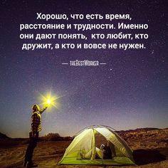 20:00 Удовлетворение  (фото — instagram.com/the_worldss) #удовлетворение, #смелость, #цель, #жизнь, #tbworker