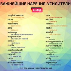 Немецкий язык - Deutsch Online German Language Learning, Adverbs, Learn German, Foreign Languages, Education, Writing Ideas, Lipstick, Languages, German Language