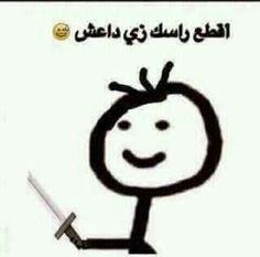 Funny Photo Memes, Funny Video Memes, Funny Photos, Funny Jokes, Arabic Memes, Arabic Funny, Funny Arabic Quotes, Sinchan Cartoon, Funny Emoji