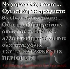 Για τις δύσκολες στιγμές κοριτσάκια μου.. Να το θυμάστε.. I Love You, My Love, Greek Quotes, Life Lessons, Wise Words, Psychology, Believe, Letters, Books