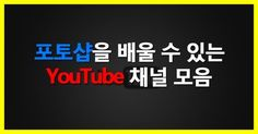 Photoshop을 배울 수 있는 YouTube 채널 5개 Web Design, Graphic Design, Photoshop Tutorials Youtube, Site Information, Photoshop Illustrator, Design Reference, Things To Know, Designs To Draw, Sentences