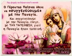 Orthodox Christianity, Perfect Woman, Christian Faith, First Love, Father, Sayings, Words, Quotes, Pai