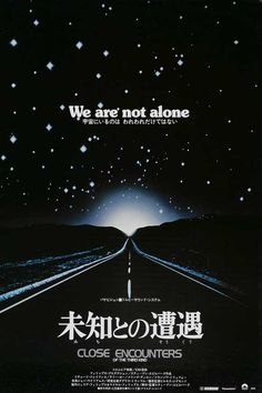 Close Encounters of the Third Kind (Japan)