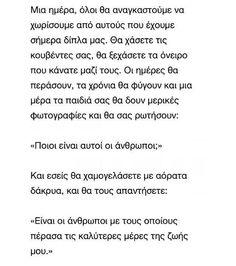 Φίλοι Greek Love Quotes, Love You, My Love, Meaningful Quotes, In My Feelings, Don't Forget, Philosophy, Me Quotes, Thoughts