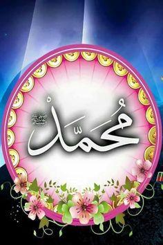 لبّيكَ اللهمّ ربي وسَعْدَيْك .. صلواتُ الله البَرِّ الرحيم والملائكة المقرّبين والنّبيينَ والصِّدّيقينَ والشهداءِ والصالحين .. وما سَبَّحَ لكَ من شيءٍ يا ربّ العالمين .. على سيدنا محمدٍ ابنِ عبدالله خاتَمِ النبيين وسيّدِ المرسلين .. وإمامِ المُتّقين ورسولِ رب العالمين .. الشاهدِ البشير .. الدّاعي إليكَ بإذنك السراجِ المنير .. وعليه السلام
