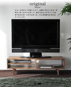 ウォールナット突き板 テレビボード ローボード | エムール EMOOR