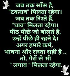 Radha Soami Quotes Wallpaper Pin By Sutapa Sengupta On Shubh Vichaar Pinterest