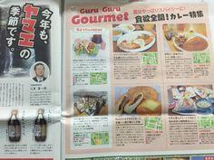 宮崎日日新聞のきゅんとのカレー特集にチキン南蛮カレーとみやこん醤油が登場!