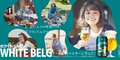 ホワイトベルグ ビール大国ベルギーに学んだ!