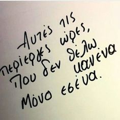 #psagmeno_moraki #gn #iratus Hip Hop Quotes, Rap Quotes, Life Quotes, Qoutes, Greek Love Quotes, Funny Greek Quotes, Favorite Quotes, Best Quotes, Graffiti Quotes
