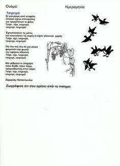 ampeli Kindergarten Songs, Autumn Activities, School Projects, Poems, Seasons, Fall, Crafts, Wine, Fall Season