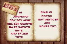 Εικονες με λογια Greek Quotes, Food, Meals, Yemek, Eten