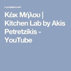 Κέικ Μήλου | Kitchen Lab by Akis Petretzikis - YouTube
