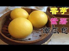 教你自制美食【香芋紫薯南瓜包】,營養早餐好吃又健康! - YouTube