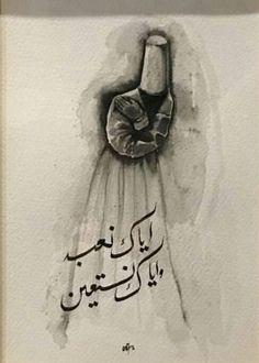 """""""İyyâke na'budü ve iyyâke neste'în""""  """"Yalnız Sana kulluk eder, Yalnız Senden yardım dileriz.""""  Fâtiha/5"""