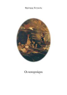 Νυν & Αεί: Φρ. Ένγκελς: «Οι πειρατές», το εμπνευσμένο από την...