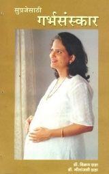 garbh sanskar marathi pdf