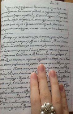 идеальный почерк