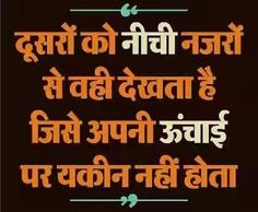 Motivational Quotes For Life, Life Quotes, Inspirational Quotes, Hindi Qoutes, Fails, Ash, Calligraphy, Thoughts, Learning