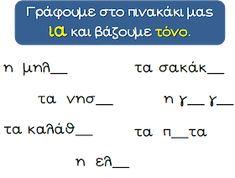 """Κάθε μέρα... πρώτη!: Η φωνούλα """"ια"""" Teacher, Math Equations, Education, School, Greek, Blog, Kids, Toddlers, Professor"""