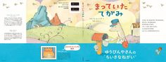 'A Letter for Leo' in Japanese! from Sergio Ruzzier