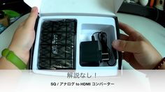 SQ アナログ to HDMI コンバーター[S端子+コンポジット] フルHD1080P対応 00Unboxing(開封の儀)