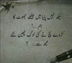 Is sch ki wjh se mai tnha ho Snap Quotes, Wise Quotes, Urdu Quotes, Poetry Quotes, Quotations, Qoutes, Urdu Poetry Romantic, Love Poetry Urdu, Urdu Thoughts