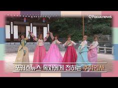 """[스타 추석 영상 인사]라붐 """"풍성한 한가위 되세요"""" - YouTube"""