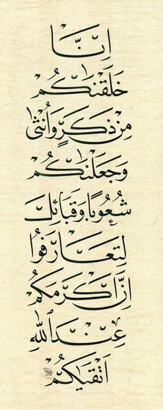 O mankind, indeed We have created you from male and female and made you peoples and tribes that you may know one another. Indeed, the most noble of you in the sight of Allah is the most righteous of you. Indeed, Allah is Knowing and Acquainted. Arabic Calligraphy Art, Arabic Art, Arabic Words, Quran Verses, Quran Quotes, Islamic Quotes, Quran Arabic, Islam Quran, Hadith