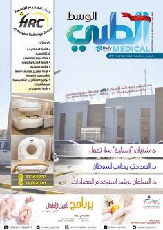 Alwasat Medical Magazine Number (52) /April 2017 العدد الثاني و الخمسون من مجلة الوسط الطبي لشهرأبريل 2017.. #ديلي #العلاقات_العامة #الوسط_الطبي #البحرين #DailyPR #Bahrain #GCC #Alwasat_Medica
