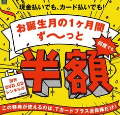 f:id:tonogata:20140505123751p:plain Web Banner, Sale Banner, Type Posters, Graphic Design Posters, Web Design, Japanese Poster, Poster Layout, Typography, Lettering