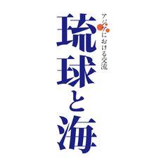 natural -museum graphics- 福岡のデザイン事務所 グラフィック広告 ブランディング ロゴデザイン