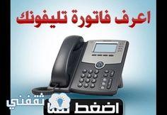 awesome الاستعلام عن فاتورة التليفون الأرضي أبريل 2017 وفترات السماح التي تعطيها الشركة المصرية للاتصالات لسداد الفاتورة
