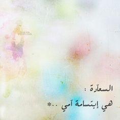 امي♥ Arabic Words, Arabic Quotes, Breastfeeding Tattoo, Love Mom Quotes, Chibi Couple, Islamic Quotes Wallpaper, Dear Mom, Bear Wallpaper, Mom Day