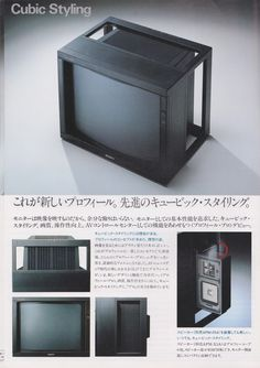 Vintage Videos, Vintage Tv, Sony Design, Crt Tv, Sony Tv, Retro Ads, Text On Photo, Computer Science, Cool Gadgets