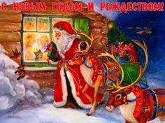 с Новым годом и рождеством! Happy New Year and Merry Christmas
