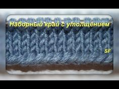 A set of loops with a thickened edge. Method 2 ((How to Cast on - Knitting Tutorials for Beginners) - www. A set of loops with a thickened edge. Method 2 ((How to Cast on - Knitting Tutorials for Beginners) - www. Cast On Knitting, Knitting Videos, Knitting For Beginners, Free Knitting, Baby Knitting, Knitting Patterns, Learn How To Knit, How To Start Knitting, Crochet Leaves