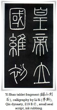 Chinese: chong shu), script used for seals (摹印, Chinese: mo yin), script for ornamental tablets (署書, Chinese: shu shu) and script for inscriptions on weapons (殳書, Chinese: shu shu).