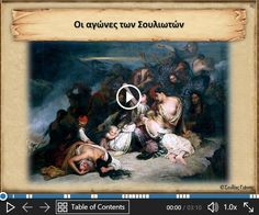 Education Sites, 28th October, Best Sites, Ancient Greece, Mythology, History, Painting, Art, Art Background