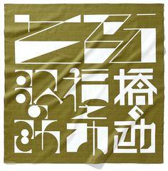 KASHIWA SATO - NAKAMURA SHIKAN