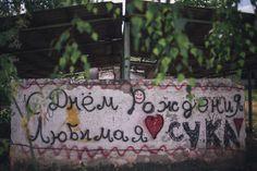 "Abandoned kindergarten at Beriozchi village, Moldova.  inscriprion: ""Happy birthday dear bitch!"""