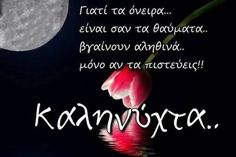 Days And Months, Good Night Quotes, Greek Quotes, Happy Day, Texts, Paracord, Humor, Photography, Inspiration